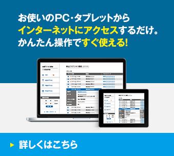 お使いのPC・タブレットからインターネットにアクセスするだけ。かんたん操作ですぐ使える!
