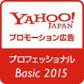 Yahoo! プロモーション広告プロフェッショナル認定