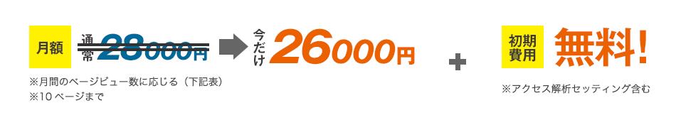 月額:通常28,000円のところを今だけ26,000円! + 初期費用:無料!